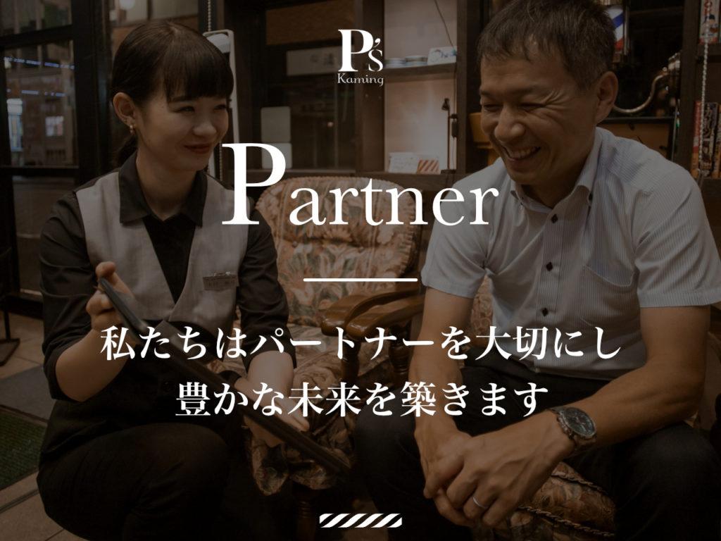 私たちはパートナーを大切にし豊かな未来を築きます|池袋西口(北)にある理容室P's Kamingピーズカミング